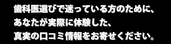 文字|岩手県宮古市-黒田歯科の歯医者の口コミ