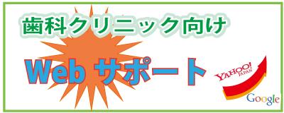 東京都港区-関歯科医院-歯科・歯医者の口コミ