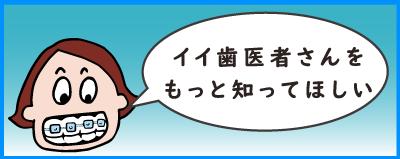 茨城県つくば市-串田歯科医院-歯科・歯医者の口コミ