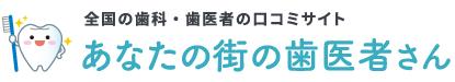 千葉県富里市-富里ファミリー歯科-歯科・歯医者の口コミサイト